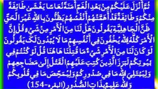 Quran Para 4 AlImran Ayat 154rzichinji
