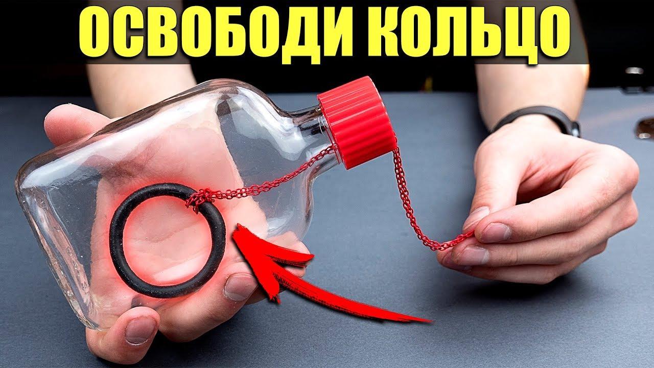 Невозможная головоломка Освободи кольцо!