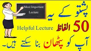How To Speak Pashto Fluently Like A Natives With Only 50 Words Pashto In Irdu, Urdu Tutorial