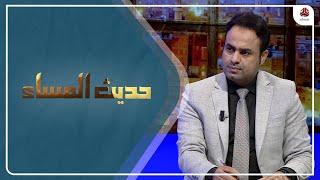 ماذا بعد دخول تصنيف الحوثيين منظمة إرهابية حيز التنفيذ ؟! | حديث المساء