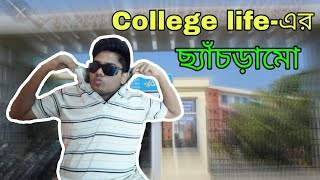 College life-এর ছ্যাঁচড়ামো | Bengali Funny Video | Funny Bag