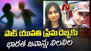 Viral Video : 50 మంది భారత జవాన్లకు వల విసిరిన పాకిస్థానీ యువతి | NTV