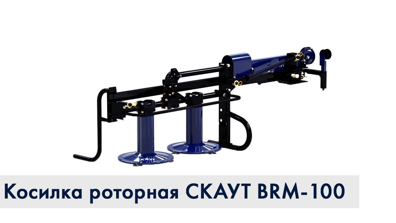 Косилка роторная задняя СКАУТ BRM-100 к мини-трактору