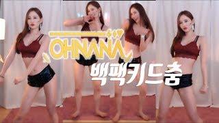 #BJ진예아/가볍게 춰보는 인싸댄스(오나나 댄스, 백팩…