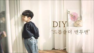 [DIY] 드롭숄더 맨투맨만들기/ 무료패턴/ 아기옷 만…