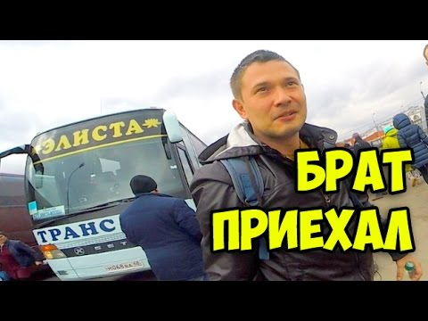 Приезд брата в Москву из Калмыкии || Что передали родители || Обзор автостанции Красногвардейская