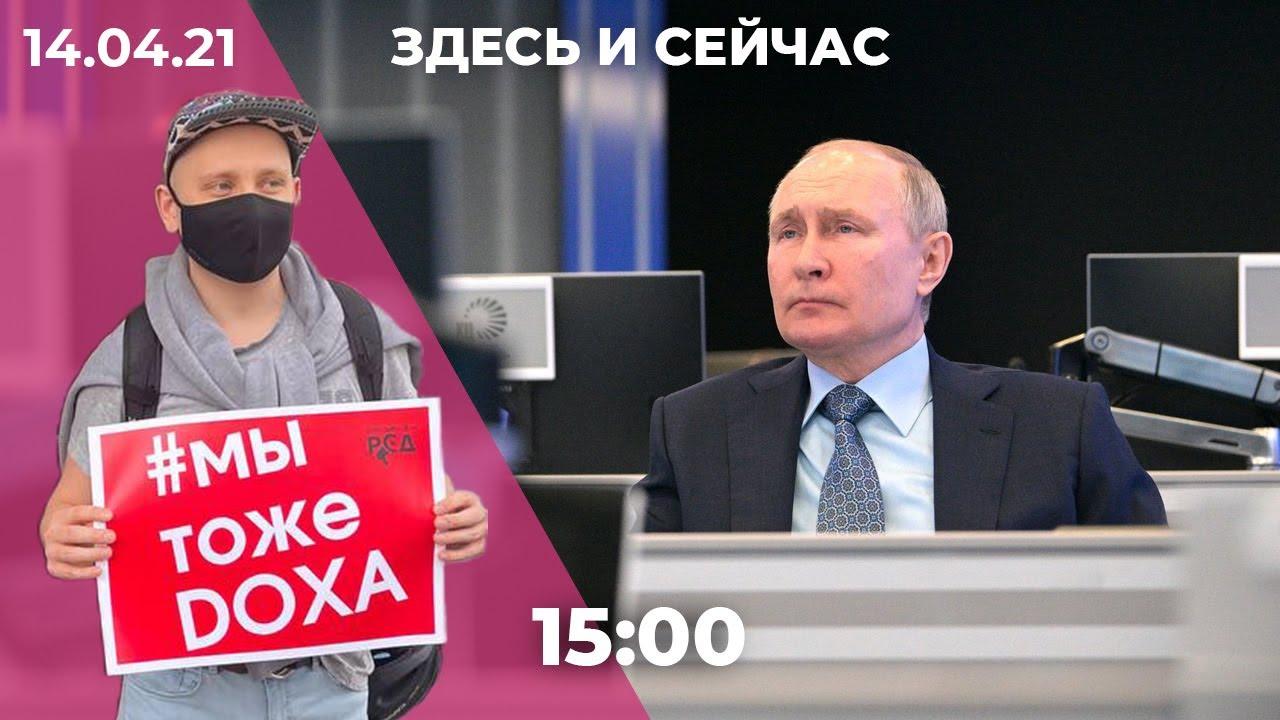 Атака на журнал DOXA. Путин и Байден обсудят Донбасс. Оппозиционеров Беларуси задерживают в России