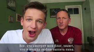 10 мифов о России. Страна глазами английских болельщиков.