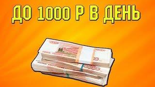 Заработок от 300 рублей в день! Без приглашений на автопилоте!