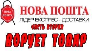 Новая Почта продолжает воровать товар(, 2012-11-05T18:08:16.000Z)