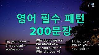 (1시간) 영어 회화패턴 _10개 총 200문장 #1