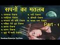 सपनों का मतलब और उनका फल || Meaning of Dreams Hindi
