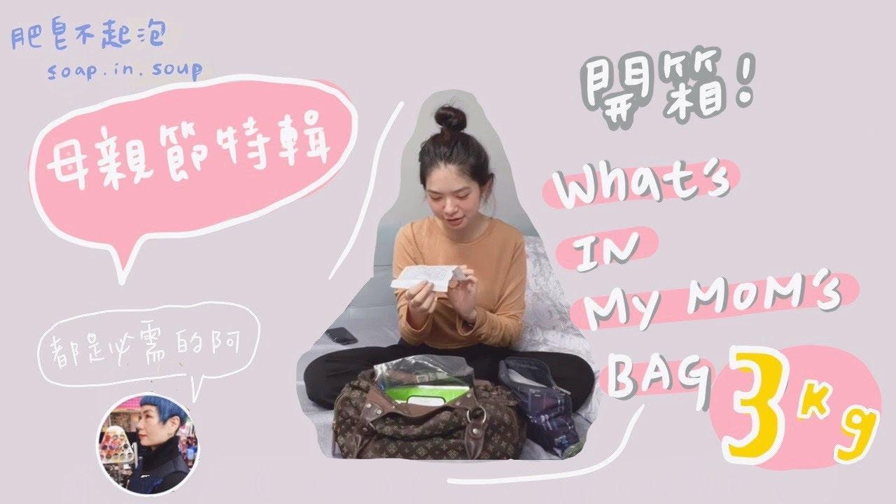 3kg的包包到底裝了什麼🤣居然有兵單和成績單(^_^;)| 媽媽包包開箱♡