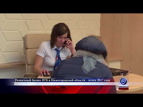 Розничный бизнес ВТБ в Нижегородской области – итоги 2017 года