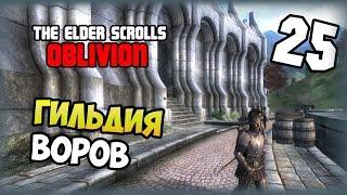 The Elder Scrolls IV: Oblivion - Прохождение - #25 - Гильдия воров
