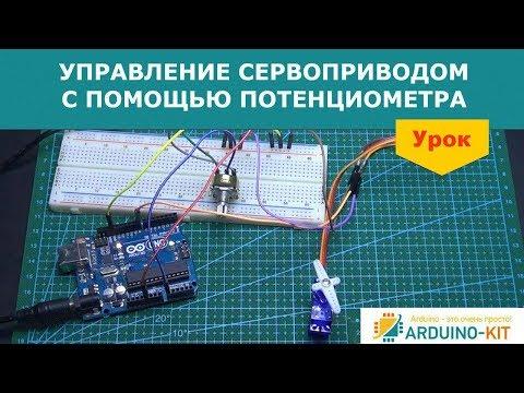 Управление сервоприводом с помощью потенциометра