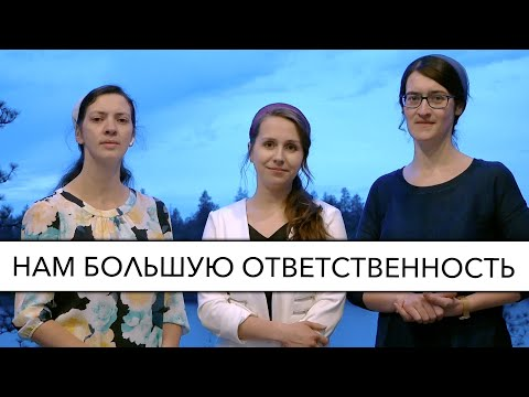Нам большую ответственность | Трио сестер