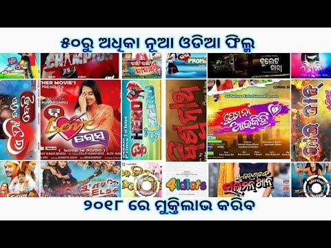 More Than 50 New Odia Film Release On 2018-19_ANUBHAV,BABUSAN,SABYASACHI And Arindam