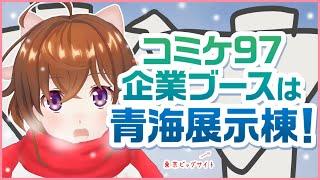 【冬の風物詩】コミックマーケット97のアニプレックスがすごい!【なちょこのアルバイト】