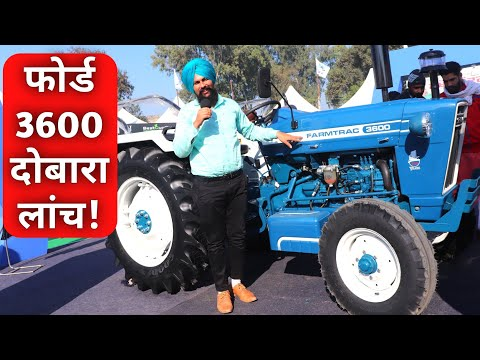 FORD 3600 New Model Launch FARMTRAC 3600 Specification in India|2018 Hindi