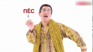 ПАНИН ПЕС