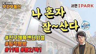 서면아이파크 42타입(19평) 진구체육센터 시설탐방 /…
