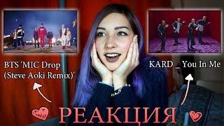 РЕАКЦИЯ НА BTS 'MIC Drop (Steve Aoki Remix)' и KARD _ You In Me
