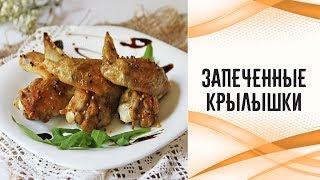 Крылышки запечённые с картофелем