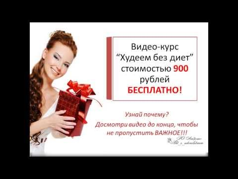 """Курс """"Худеем без ДИЕТ НАВСЕГДА"""""""
