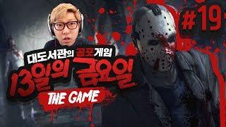 13일의 금요일] 대도서관 공포게임 실황 19화 - 대이슨 최대 치욕의 날 (Friday the 13th : The Game)
