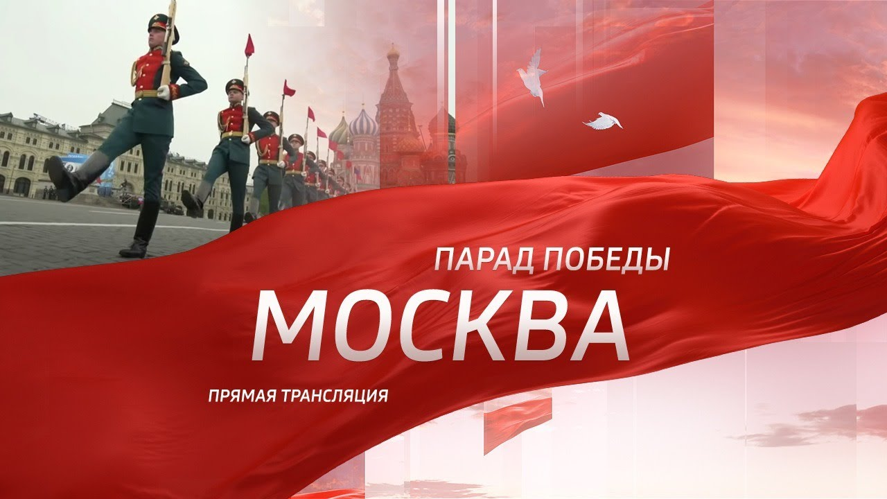 Москва Парад Победы 2021 Полное видео