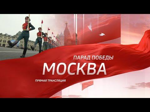 Москва. Парад Победы. Полное видео