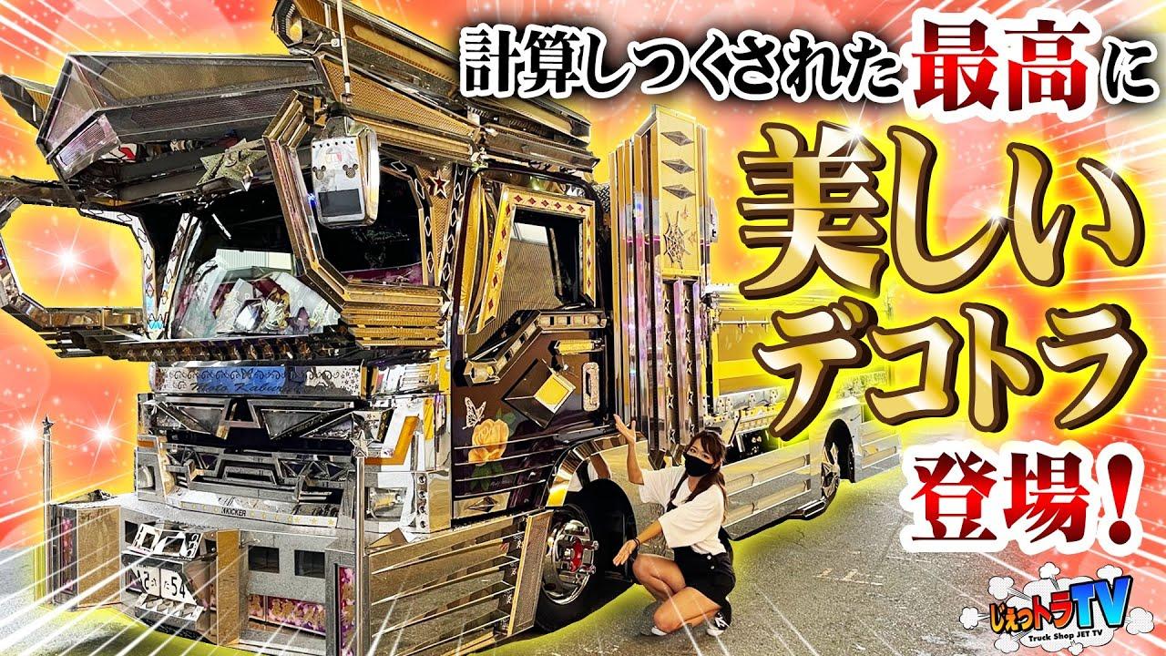 【美人トラック】スワロフスキーが何万個も!?「トラックは娘」と語る親心溢れる超美麗車、計算され尽くした緻密なデコトラだった!【あなたのトラック見せて!】
