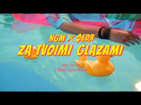 Смотреть клип Не Говори Маме Ft. Федя - Za Tvoimi Glazami