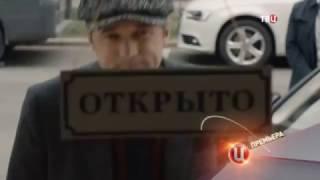 Колодец забытых желаний (2016) анонс сериала