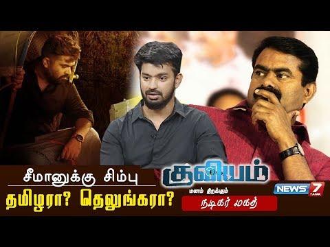 சிம்பு தமிழரா? தெலுங்கரா? - மகத்  Simbu Tamil or Telugu Mahat reveals secrets