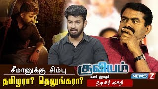 Simbu Tamil or Telugu Mahat reveals secrets