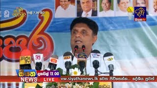 Siyatha TV News 12.00 PM - 08-05-2018 Thumbnail