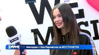 ZOOM интервю с Eva Parmakova за #CCTVHET19