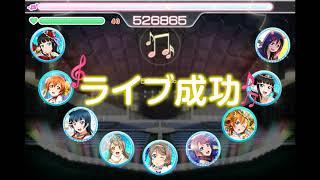 【スクフェス】4曲連続 thumbnail