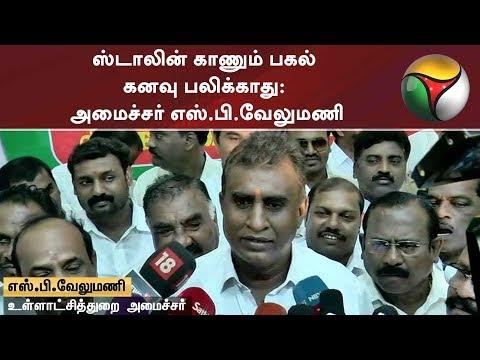 ஸ்டாலின் காணும் பகல் கனவு பலிக்காது: அமைச்சர் எஸ்.பி.வேலுமணி | #DMK #MKStalin #AIADMK