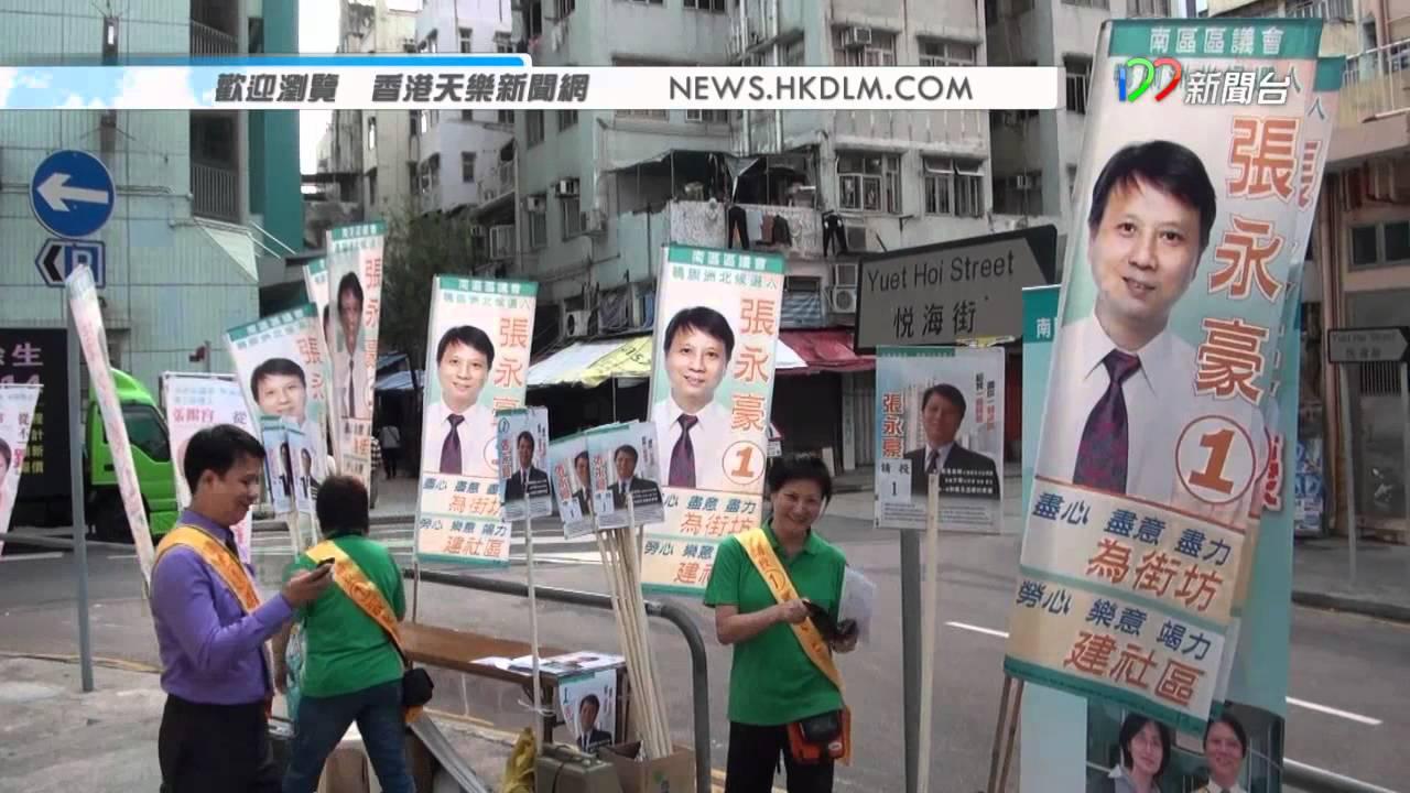[11月6日]區選直擊 - 區議會選舉今日舉行 - YouTube