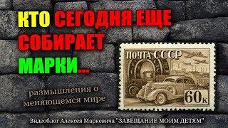 Кто сегодня собирает марки