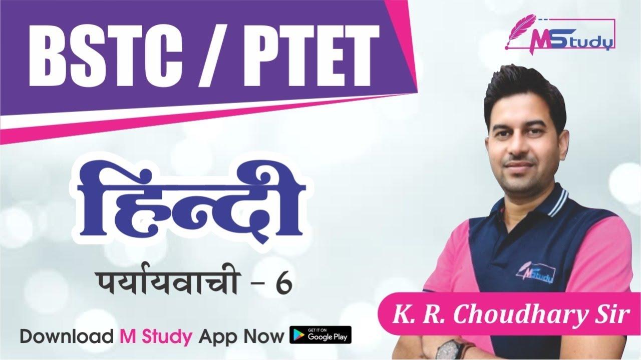 पर्यायवाची भाग-6   Hindi classes   M study   K R choudhary sir   2021