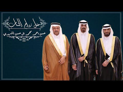 حفل زواج حسن احمد محمد ال حسن الشهري