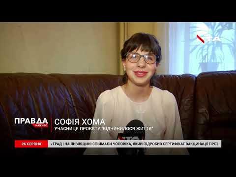 відтворити відео 384 У Львові відбувся концерт «Відчинилося життя» -  Новини НТА 25 08 2021
