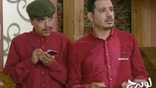 برامج رمضان : لوبيرج - الحلقة 12