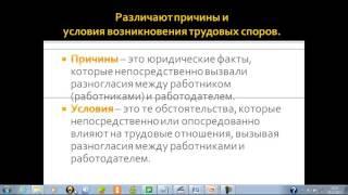 видео Порядок разрешения индивидуальных трудовых споров