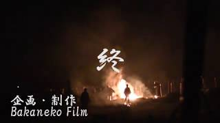 京都 広河原 松上げ 2019