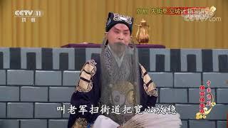 《中国京剧像音像集萃》 20190924 京剧《失街亭 空城计 斩马谡》 2/2| CCTV戏曲